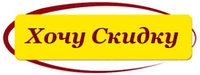 Уважаемые клиенты, рады сообщить, что вы можете узнать информацию о наших скидках на сайте дисконтного клуба Гудзияма