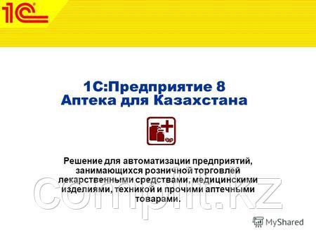 1С:Аптека для Казахстана