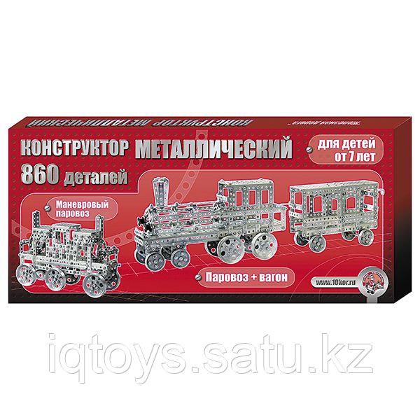 Металлический конструктор «Железная дорога» (860 деталей)