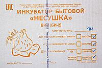 "Инкубатор ""Несушка"" на 104 яиц (220/12В цифр.терм. с изм. влаж.) автопереворот"