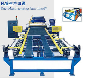 Автоматическая линия для производства производства прямоугольных воздуховодов AML-IV-1600 (LC)