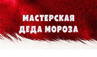 Письмо Деду Морозу, доставка подарка ребенку в Павлодаре