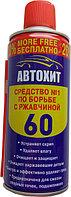 WD 60 универсальная смазка 333 ml.