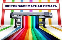 Широкоформатная печать на баннере Астана