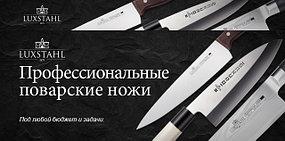 Профессиональные поварские ножи