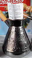 Турка для кофе 300 гр.