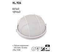 Пылевлагозащищенный светильник HL-926 100 Ватт