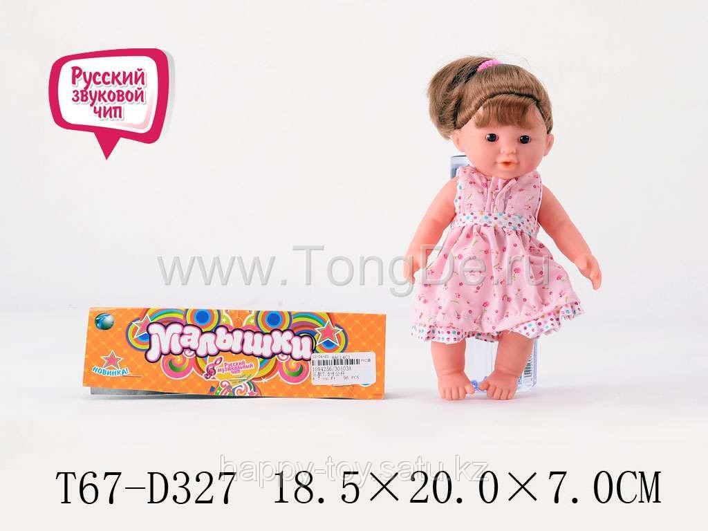 """Кукла """"Малышки"""" T67-D327"""