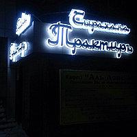 Объемные буквы в Астане по низким ценам