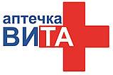 """Аптечка медицинская первой помощи """"ВИТА"""", фото 4"""