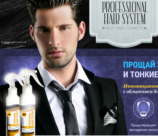 Спрей для роста волос Professional Hair system