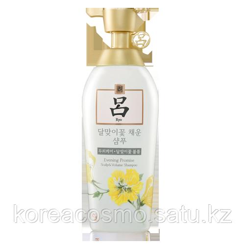 Шампунь для придания объема Ryo Evening Promise Scalp&Volume Shampoo