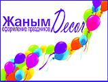 Жаным - оформление праздников в Алматы
