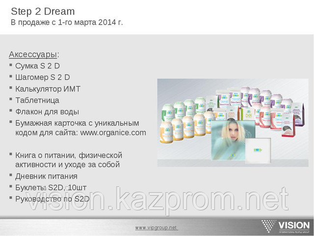 Step to Dream (S2D)