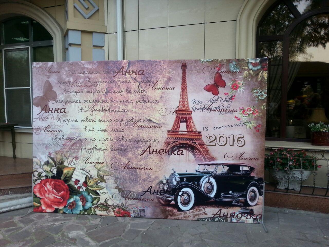 Изготовление баннера на свадьбу по индивидуальному заказу