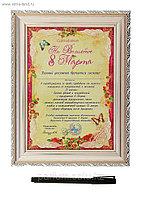 """Сертификат в рамке к 8 Марта """"На волшебное 8 марта"""""""