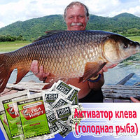 "Активатор клёва ""FishHungry"" (голодная рыба)"