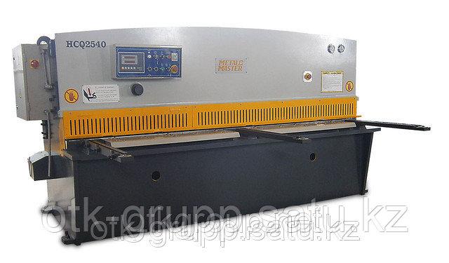 Гидравлическая гильотина с УЦИ HCQ 2560,MetalMaster