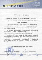 """Авторизационное письмо ООО """"Петролазер"""""""
