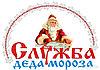 Служба Деда Мороза в Павлодаре