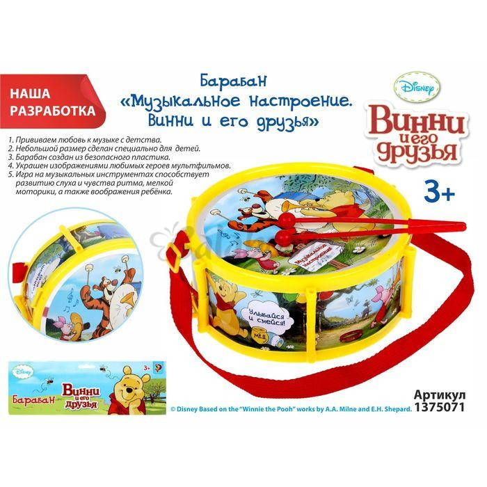 """Барабан """"Музыкальное настроение"""" Винни и его друзья, №SL-00209 1375071"""