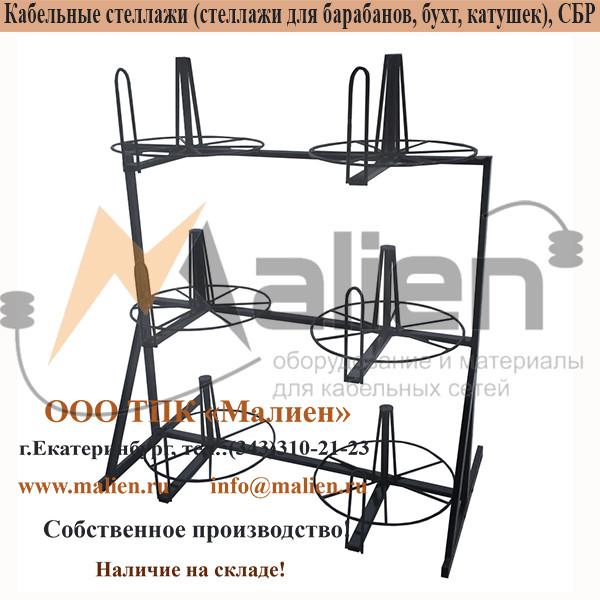 Кабельные стеллажи (стеллажи для барабанов, бухт, катушек) от производителя