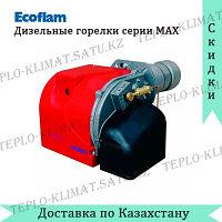 Жидкотопливная горелка для котлов средней мощности MAX 12