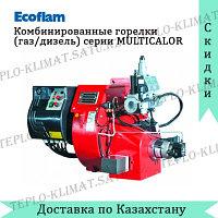 Горелки бинарные (газ+жидкое топливо) MULTICALOR 170.1 PAB