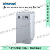 Жидкотопливный котел Kiturami Turbo - 21R