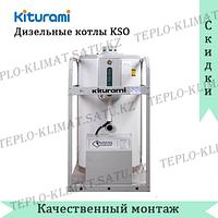 Напольный дизельный котел средней мощности Kiturami KSO 200R