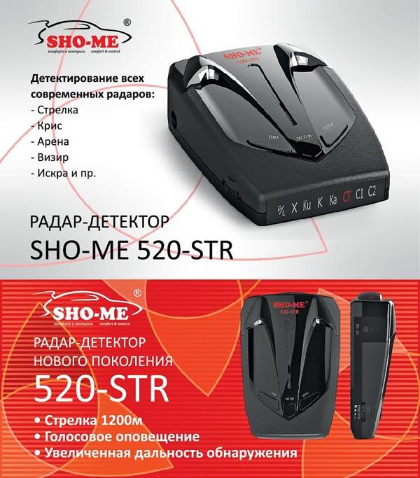 Антирадар SHO-ME 520-STR детектирует стрелку