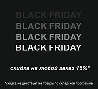 💥Black Black Friday💥