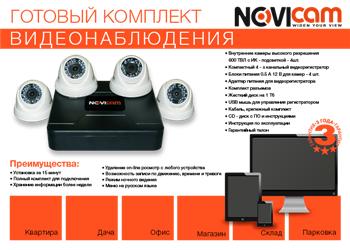 Внутренний комплект видеонаблюдения Novicam AK14