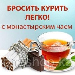 Монастырский сбор от курения