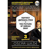 Уайльд О.: Портрет Дориана Грея = The Picture of Dorian Gray (+CD). 3-й уровень 893578