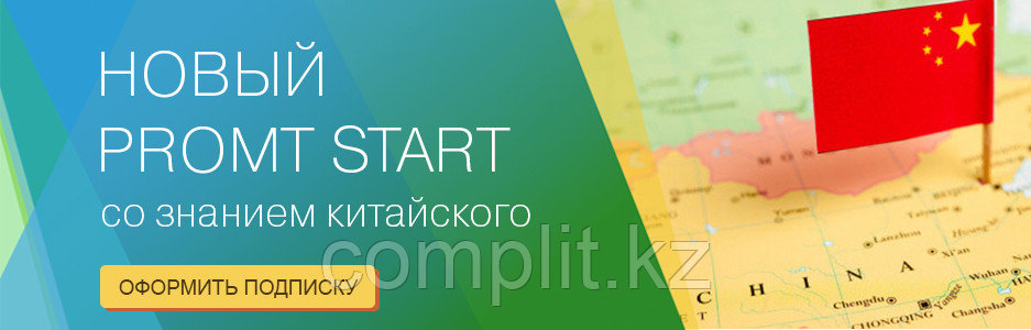 PROMT START