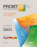 PROMT для MS Office