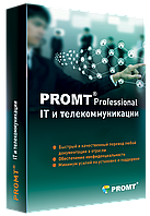 PROMT Professional 12 IT и телекоммуникации
