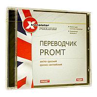 PROMT Home английский-русский-английский, фото 1