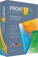 Upgrade до PROMT Expert 12