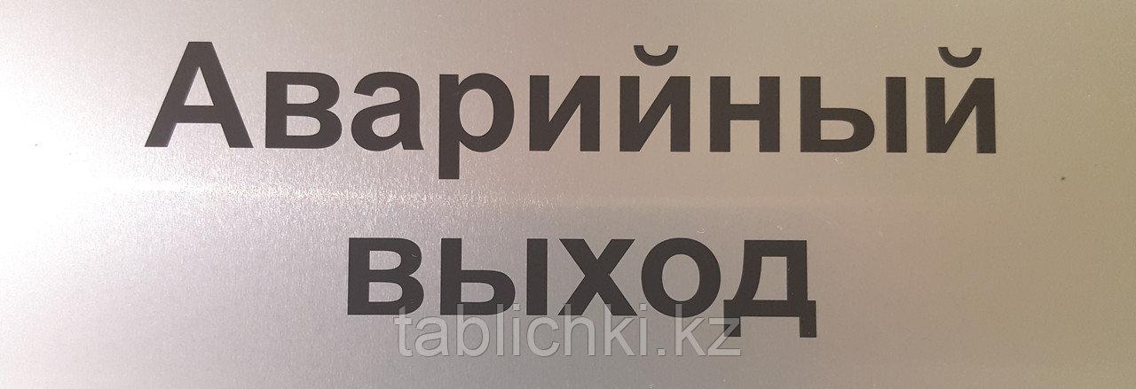 Информационные таблички на двери, металлические таблички