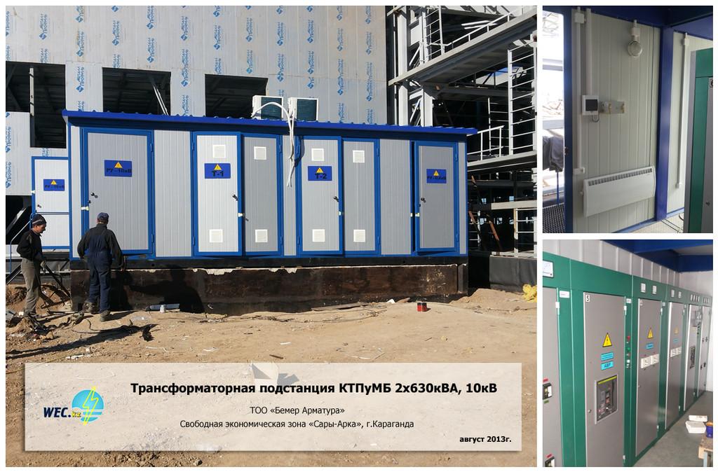 Трансформаторная подстанция КТПуМБ 2х630кВА, 10кВ