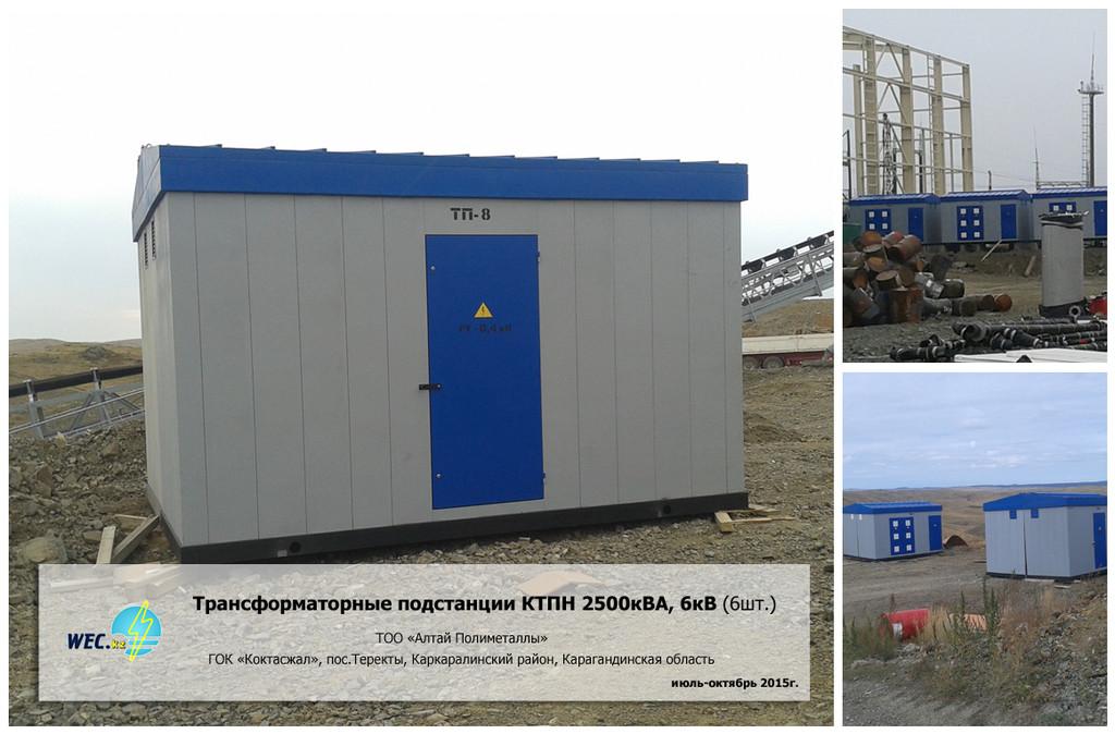 Трансформаторная подстанция КТПН 2500кВА, 6кВ
