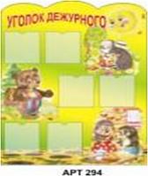 """Стенд """"Уголок дежурного"""" №4"""
