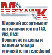 Пробка к/вала метал ГАЗ