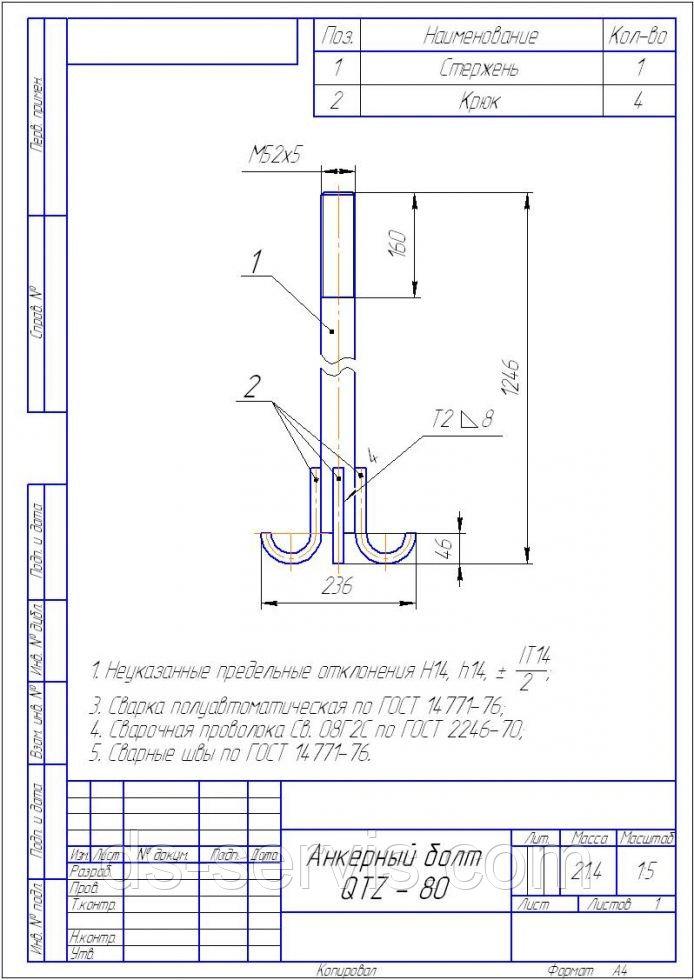 Болт анкерный крепления башенного крана QTZ-80
