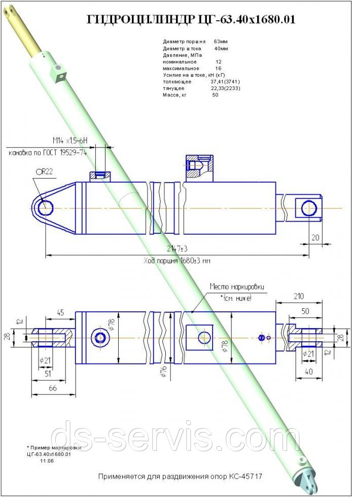 Гидроцилиндр выдвижения опор ГЦ-63.40х1680.01   КС-45717.31.300