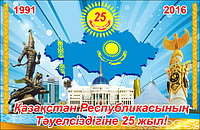 Поздравляем с 25-летием Независимости Республики Казахстан