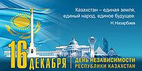 С праздником - Днем Независимости Республики Казахстан!
