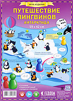 "ГеоДом. Игра-ходилка ""Путешествие пингвинов.Антарктида"" с фишками, фото 1"